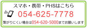 054-625-7778