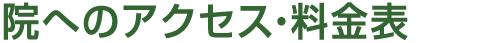 焼津市オンリーワン整体院へのアクセス・料金表