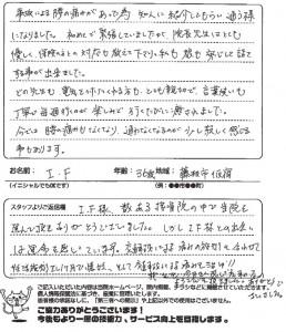 藤枝市仮宿30代女性