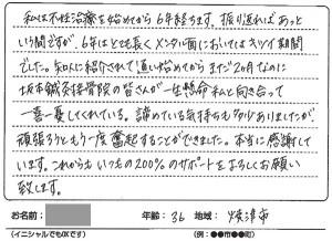 焼津市30代女性