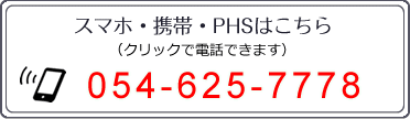 電話0546257778