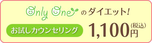 ダイエットお試しカウンセリング税込み1100円