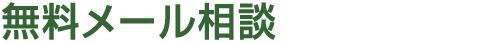 焼津市妊活整体への無料メール相談