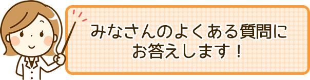 焼津市での妊活のよくある質問にお答えします!