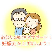 妊活をサポート!